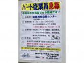 西山ドライブウエイ株式会社(阪急西院駐輪センター)