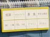 (株)三澤
