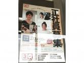 3Q CUT(サンキューカット) 名古屋駅南店
