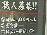 (株)YSC興業松戸駅前