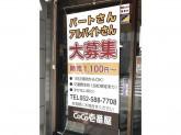 カレーハウス CoCo壱番屋 名古屋駅前店