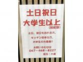 新宿さぼてん イオンモール船橋店