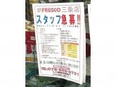 フレスコ 三条店