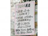 養老乃瀧 上十条店