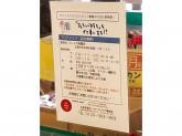 サマンサジャパン株式会社(フレスタ 祇園店)