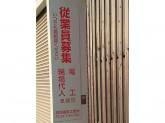 高島電気工業(株)