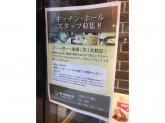 星乃珈琲店 大須第2アメ横店