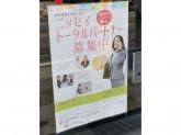 日本生命保険 船橋支社 高根台営業部