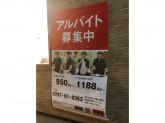 吉野家 宝塚高松町店