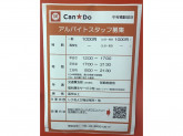 Can Do(キャンドゥ) 中村橋駅前店