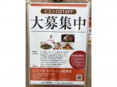 洋麺屋ピエトロ モラージュ佐賀店