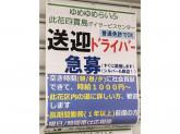 ゆめゆめらいふ此花四貫島デイサービスセンター