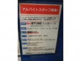 Gee store(ジーストア)名古屋