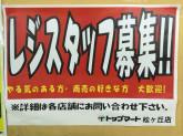 トップマート 松ケ丘店