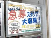 タウンハウジング 新鎌ヶ谷店