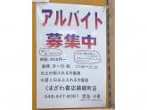 くまざわ書店 蕨錦町店
