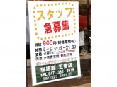 珈琲館 五香店