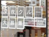 すき家 五香駅前店