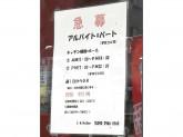 定食酒場 j-kitchen