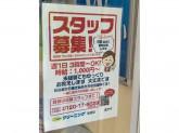 ポニークリーニング 東日暮里3丁目店