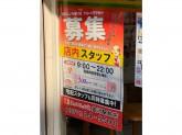 ほっかほっか亭 並河駅前店