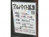 牛角 北花田店
