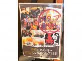 赤から 京都四条大宮店