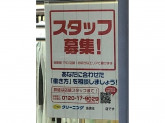 ポニークリーニング 浦安美浜店