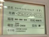 ドトールコーヒーショップ 本川越ぺぺ店