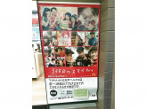 マクドナルド 北松戸ベルクス店
