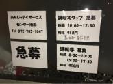 あんじゅデイサービスセンター 池田