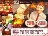 伝説の若鶏唐揚 腹八分目 新宿西口店