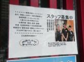肉あんかけチャーハン炒王(チャオ) 新宿百人町店