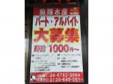 魚輝水産 高井田店