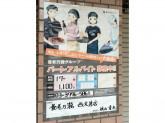 養老乃瀧 西大井店