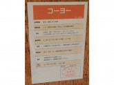 KOHYO(コーヨー) 川西店
