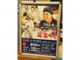 たもん庵 イオン東大阪店