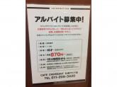 Cafe CROISSANT(カフェ クロワッサン) 札幌アピア店