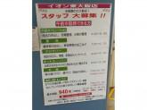 イオン 東大阪店