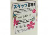 クリーニングルビー イオン東大阪店