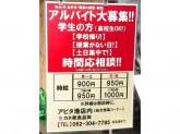 カネ美食品 株式会社 アピタ港店