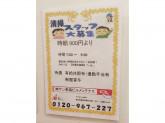 サン東海ビルメンテナンス株式会社(ピアゴ 福釜店)