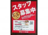 カレーショップC&C 永山店
