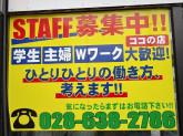 宇都宮鑑定団 駅東店