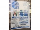 BOOKOFF(ブックオフ) 札幌中の島店