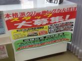 クリーニングショップたんぽぽ ロヂャース浦和店