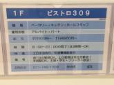 BISTRO309(ビストロサンマルク) アリオ札幌店