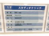 studio CLIP(スタディオクリップ) アリオ札幌店