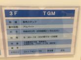 TGM アリオ札幌店