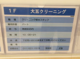 大五ドライクリーニング アリオ札幌店